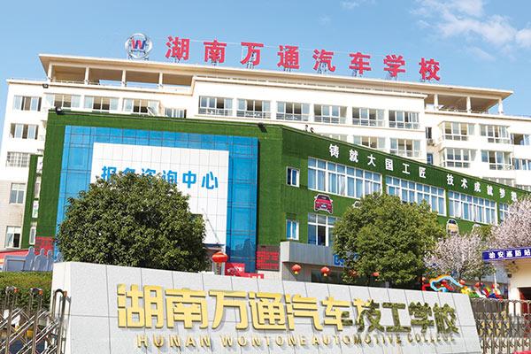 湖南专业技校