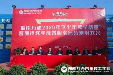 湖南万通2020年教学质量季总结表彰大会圆满结束